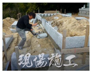 職人の墓石の現場施工