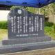 瀬戸市民生委員 記念碑